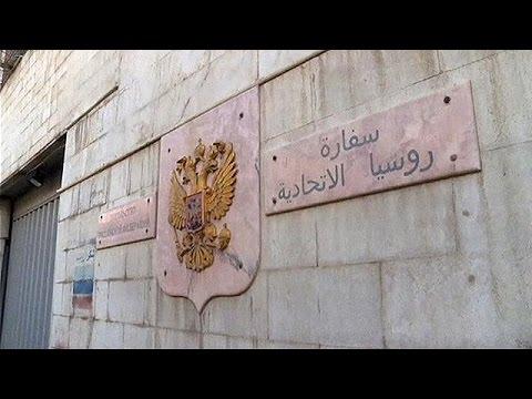 Δύο βόμβες έπληξαν τη ρωσική πρεσβεία στη Δαμασκό- Ρωσικό Υπουργείο Εξωτερικών