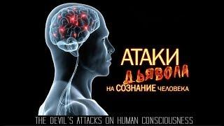 Атаки дьявола на сознание человека