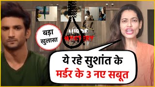 Payal Rohtagi Revels Three Evidence, Which Proves Sushant Not Commited Suicide,He Had Murdered!!