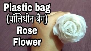 How to make plastic bag Rose Flower | gift making | HMA##019