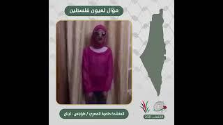 انتماء2021: موال لعيون فلسطين، المنشدة حليمة المصري، لبنان