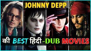 जॉनी डेप की 12 बेहतरीन फिल्में (हिंदी में) I Johnny Depp All Hindi Dubbed Movies List