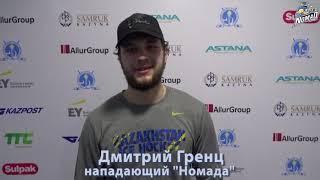 Комментарии после матча «Номад» - «Арлан» (18.12.2018)
