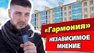 Блогер Александр Войсковой о жизни в «Гармонии». Независимое мнение
