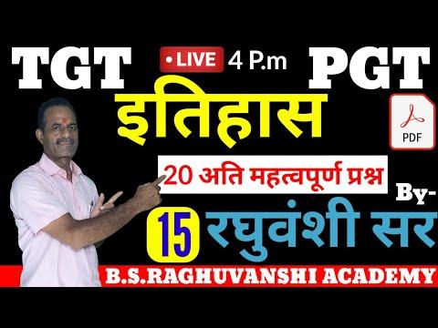🔴#TGT_PGT|Lec-15|History by Raghuvanshi Sir|Top 20 अक्सर पूछे जाने वाले Q.|BEST CHANNEL FOR TGT/PGT|