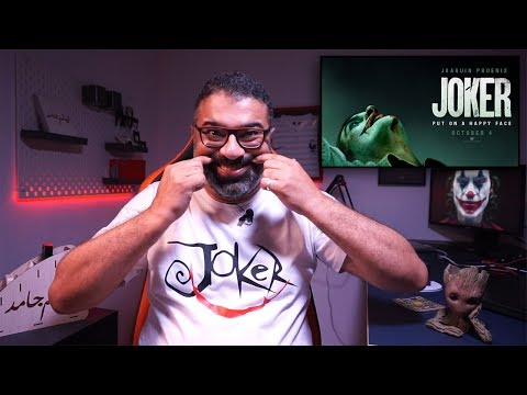 """نصيحة """"فيلم جامد"""" قبل مشاهدة Joker"""