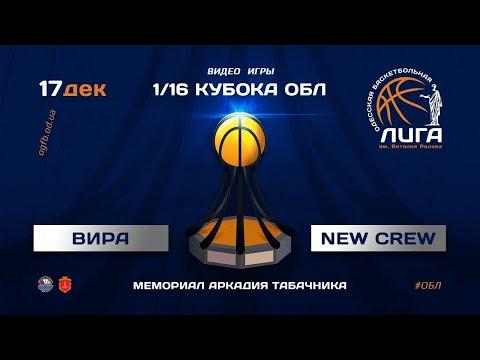 Кубок ОБЛ. 1/16 финала. ВИРА - NEW CREW. 17.12.2020