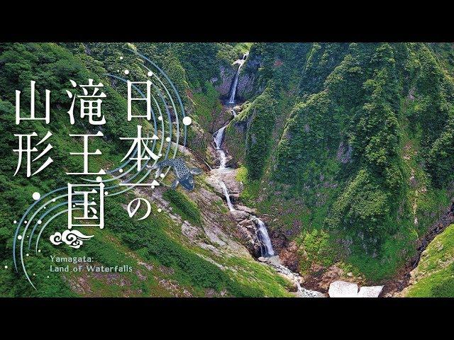 [ドローン空撮]世界百名瀑・梅花皮滝かいらぎのたき(小国町)