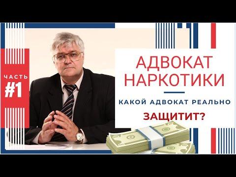 Как правильно выбрать адвоката по наркотикам ст. 228 УК РФ / Юридическая помощь /