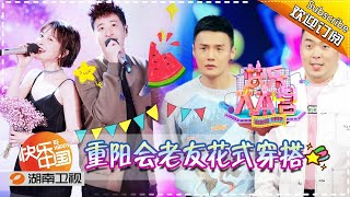 《快乐大本营》Happy Camp EP.20171028【Hunan TV Official 1080P】