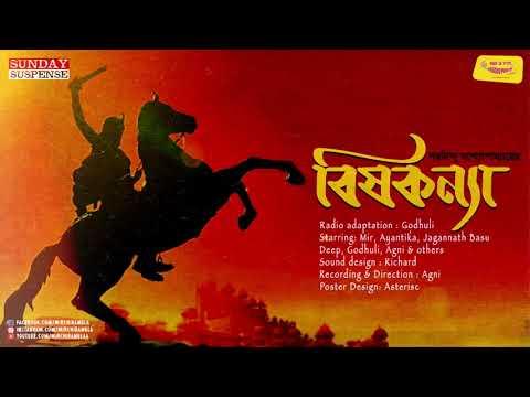 #SundaySuspense | Beeshkanya | Sharadindu Bandyopadhyay | Mirchi Bangla