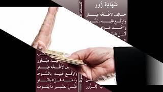 """تحميل و مشاهدة الشاعر أحمد شاهين وقصيدة """" شهادة زور """" MP3"""