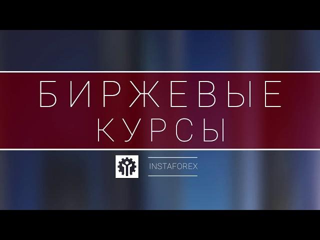 Кто заработал на Форекс 19.09.2019 9:30