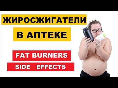 Мощные жиросжигатели в аптеке | СОВЕТЫ | Fat Burner Side Effects