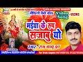 Maithili Devi Geet || Maiya Ke Roop Sajabu || Rambabu jha || मईया के रूप सजाबु | Durga Vandana