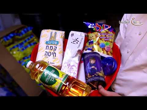 Hanouka 5780/2019 : Grande distribution de Paniers pour les enfants nécessiteux de Jérusalem