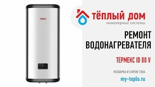 Ремонт водонагревателя Термекс ID 80V: разборка и снятие ТЭНа