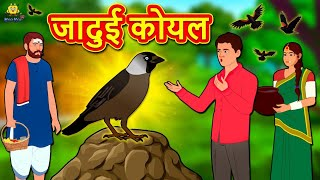 जादुई कोयल | Moral Stories | Bedtime Stories | Hindi Kahaniya | Hindi Fairy Tales | Koo Koo TV Hindi
