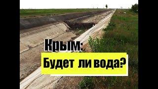 Крым: будет ли вода?