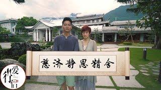 台湾旅拍vlog-15【静心殊胜之地--慈济静思精舍】台湾花莲慈济功德会 Taiwan Tourism、Tzu Chi Foundation