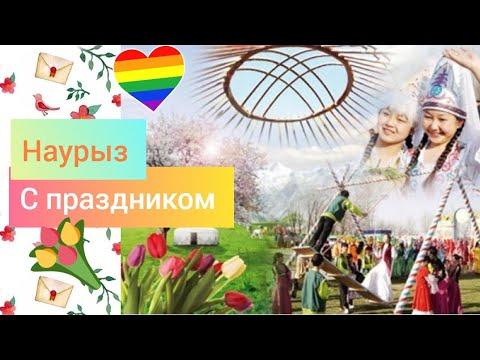 Красивое поздравление с праздником Наурыз 🌷 Наурыз кутты болсын  Поздравляю с праздником Наурыз