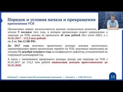 ✅ Онлайн семинар «Упрощённая система налогообложения  риски, возможности, правила»