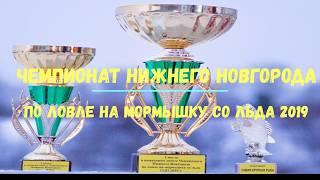 Рыболовные соревнования 2019 нижний новгород