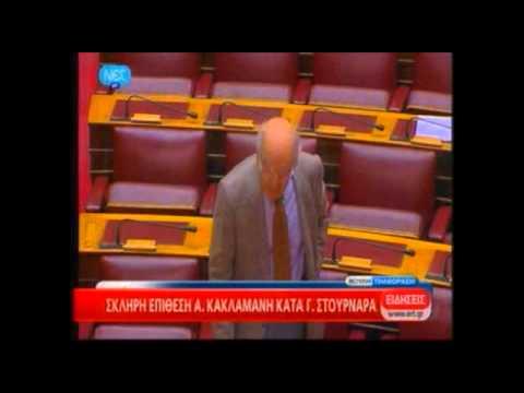 Κακλαμάνης εναντίον Στουρνάρα: Θα βάλω πρώτος την υπογραφή μου σε πρόταση μομφής