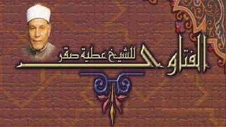 12 ما حكم دخول المسلم الحمام ومعه مصحف وسلسلة مكتوب عليها آيات من القرآن الكريم ؟ فتاوى الشيخ عطية