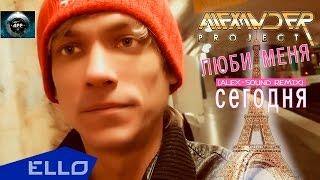 ALEXANDER PROJECT - Люби меня сегодня (Alex-Sound Remix)