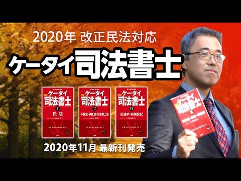 ケータイ司法書士2021年版の特長とおすすめ講座