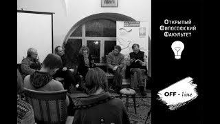 OFF-line | «Языки опыта: поэзия и философия»