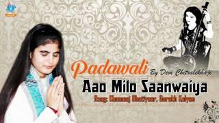 Aao Milo Saanwariya -Latest Krishna Bhajan 2016 - Padawali - Devi Chitralekhaji