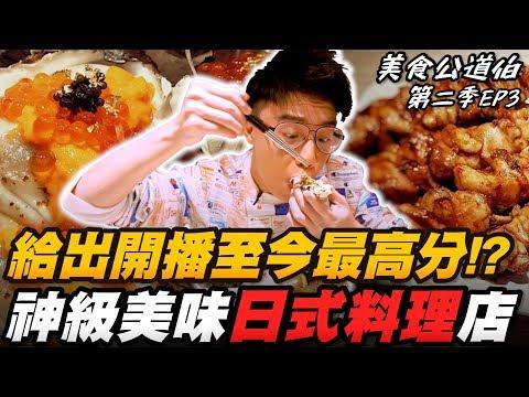 Toyz給出最高分的日本料理店