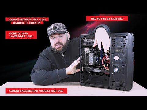 Gigabyte RTX 2060 OC Gaming на 1155 i5-3550! 60 ФПС в FHD на Ультра c VSYNC Бюджетная сборка RTX