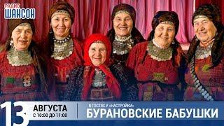 «Бурановские Бабушки» в утреннем шоу «Настройка»