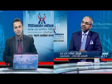 একুশে বিজনেস | এমএস শেকিল চৌধুরী, সেন্টার ফর এনআরবি | ১১ সেপ্টেম্বর ২০১৯ | ETV Business