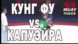 Кунг-фу vs Капуэйра по правилам ММА