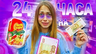 TRY to LIVE 24 HOURS AT $ 100 | Anny May
