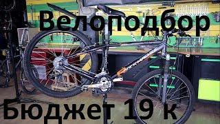Велоподбор с бюджетом 19К - пример №1