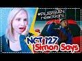 РЕАКЦИЯ НА NCT 127 - SIMON SAYS | KPOP ARI RANG