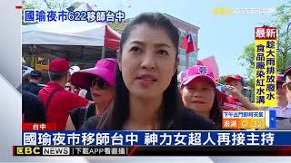 622台中接力造勢 國民黨議員站出來挺韓