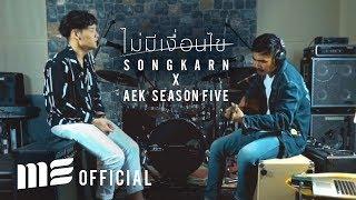ไม่มีเงื่อนไข - สงกรานต์ Feat.เอก Season Five [Live Session]