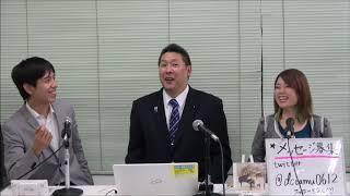 立花孝志ニュースをぶっこわす!!10/13