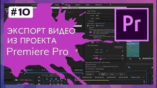 Экспорт Видео из Проекта Premiere Pro #10