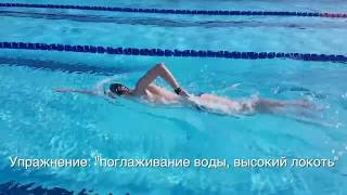 Техника плавания вольным стилем