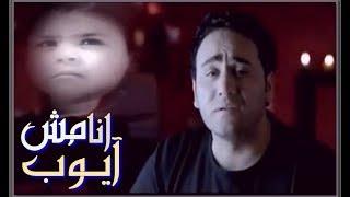 مجد القاسم || انا مش آيوب || 2001 || Magd El Kassem || Ayoub