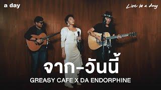 จาก-วันนี้ : GREASY CAFE X DA ENDORPHINE (Acoustic Session) | Live in a day