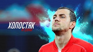 Дзюба 2018 ► Холостяк ● Финты и Голы 2018/19   HD