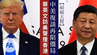 【碩破天驚】中美復談再陷僵局, 蔡英文訪美聲援香港